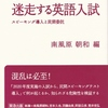 民間の英語認定試験の大学入学共通テストへの活用について