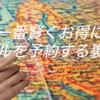 5万円は安くなる海外旅行節約術!平均年収サラリーマンが年3回の海外と、年2回沖縄に行ける理由を徹底解説。