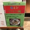 東大阪市「ラーメン 丸っ子」で限定「塩えびワンタン麺」を食べた