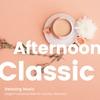 【配信アルバム】ひだまり午後の優雅なクラシカルBGM -リラックスしたティータイムに-