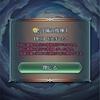 【戦渦の連戦:運命か、絆か】聖印の回収完了!