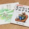 絵本選びの参考に図書館で借りた本。