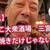 【潜入調査】銀だこ大衆酒場三宮店でまいうー!たこ焼き、牛ハラミ串、塩ねぎま串などなど めっちゃ活気あるお店ですよー!大好き!in 神戸・三宮・元町 VLOG#78