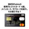 旅好きPabloの使用クレジットカード 4選。メインカード、サブカードを紹介。その選び方は?