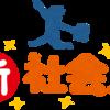 東京都教員採用試験の結果が発表☆今年度の倍率と期限付任用の闇。