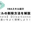 【VBA】セルの削除方法!セルごと削除 or 入力データだけ削除する!