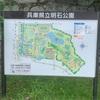 2019年の夏休みは、明石城へいこう。