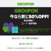 グルーポン(GROUPON)で対象者限定の50%OFFプロモコードがばらまかれてます!メールをチェック!