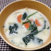 彩り野菜のミルクスープ