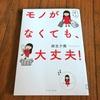 【BOOK】『モノがなくても、大丈夫!』を読んだ感想やら何やら・・・