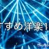 【洋楽】洋楽ばっか聴いてる俺が激選したオススメ洋楽10選