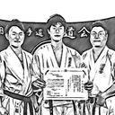 究道会館北海道支部指導員ブログ