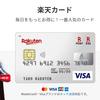 【クレジットカード】楽天カードの特徴、特典、メリットを徹底解説