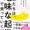 個人の「市場価値」が最大になる!田中祐一 さん著書の「僕たちは、地味な起業で食っていく。」