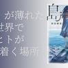 『ニルヤの島』(柴田勝家・著)のレビュー
