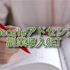 Googleアドセンス収益で副業実現を目指す!2021年8月度推定収益報告