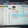 327.オリジナル選手 藻部田根ヌワリンス選手(パワプロ2019)