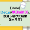 【iDeCo】iDeCoでNASDAQ100に投資し続けた結果【5ヶ月目】