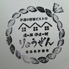 霊山神社(福島県)に行ってみた(道の駅りょうぜんで食材を買う)