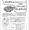 すごいぞ長野県の自治体