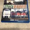 JR東海道本線を紹介したDVDが発売に!