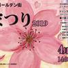 新宿花園ゴールデン街桜まつり2019☆ 4/21(日)開催♪♪