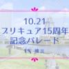 プリキュア15周年パレード!10/21は横浜で55人のプリキュアに会いに行こう!【マップ・早見表つき】
