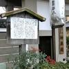 秋の京都町屋散策パワースポット巡り『神泉苑』