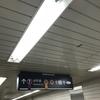 どんどんリニューアルされてきている大阪メトロ天王寺駅の案内板の1つです!