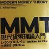 日本の財政がニュースになる今だから読むべき「MMT現代貨幣理論入門」