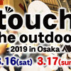 【touch the outdoor 2019 @京セラドーム大阪】行ってきました!