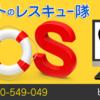 0345461516 03-4546-1516 porn8sextubes.org 誤作動・誤登録に関する請求は無視!