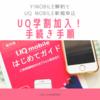 UQ学割で家族も990円!Ymobile解約しUQモバイル新規申し込みしました
