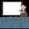 【MLM】ネットワークビジネスのセミナーのカラクリを暴露!