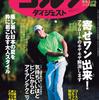 昨日発売の週間「ゴルフダイジェスト」最新号に嶌のコラムが掲載