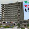 マイクラでマンションを作る③    [Minecraft #65]