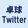 男子卓球選手のTwitterアカウント10選
