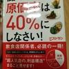 飲食店・食材費の原価率。