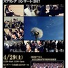 出雲市立第三中学校合唱部・吹奏楽部によるスプリングコンサート