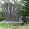 万葉歌碑を訪ねて(その560,561)―神戸市垂水区平磯 平磯緑地(5、6)―万葉集 巻三 二五五、巻三 二五四