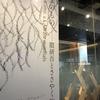 くまのものー隈研吾とささやく物質、かたる物質@東京駅ステーションギャラリー・感想
