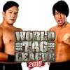 WORLD TAG LEAGUE出場選手発表!今年のサプライズは・・・?