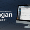 大人気のLP作成ツール!「Danganページビルダー」