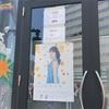 4/21*石原 夏織ちゃん デビューシングル「Blooming Flower」発売記念イベント「CARRY MEETING」(初日2回目)