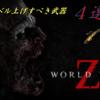 【攻略】World War Z (PS4)  〜レベル上げすべき強武器4選〜