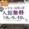 2016/7/10 【開館12周年】小学生と幼児の入館無料!