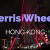 香港の観覧車は 経営難を乗り越えて復活していた
