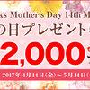 【期間限定】母の日にお花を贈って1000円もらおう♪