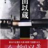 読書感想『正伝 岡田以蔵』