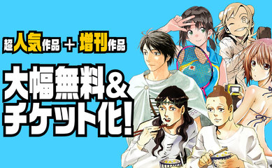 【初夏の大キャンペーン】人気作品+ 増刊作品無料&チケット化!
